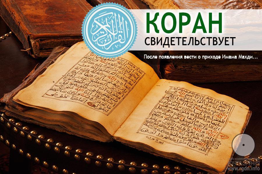 Коран свидетельствует...