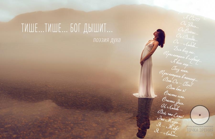 Тише…Тише… Бог дышит…