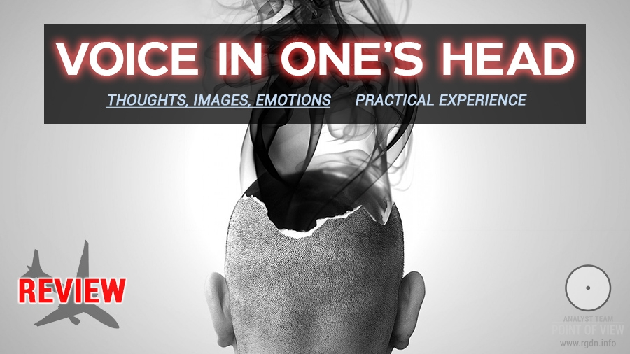 Voice in one's head. Practical experience. Review
