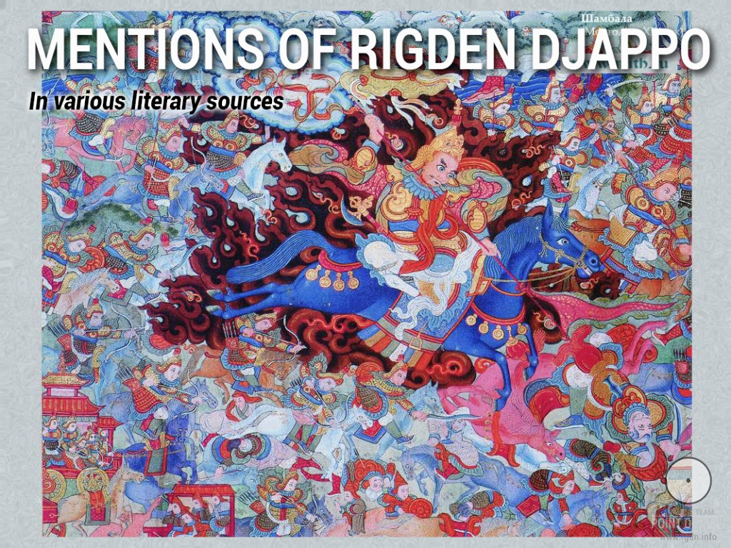 Mentions of Rigden Djappo in various literary sources