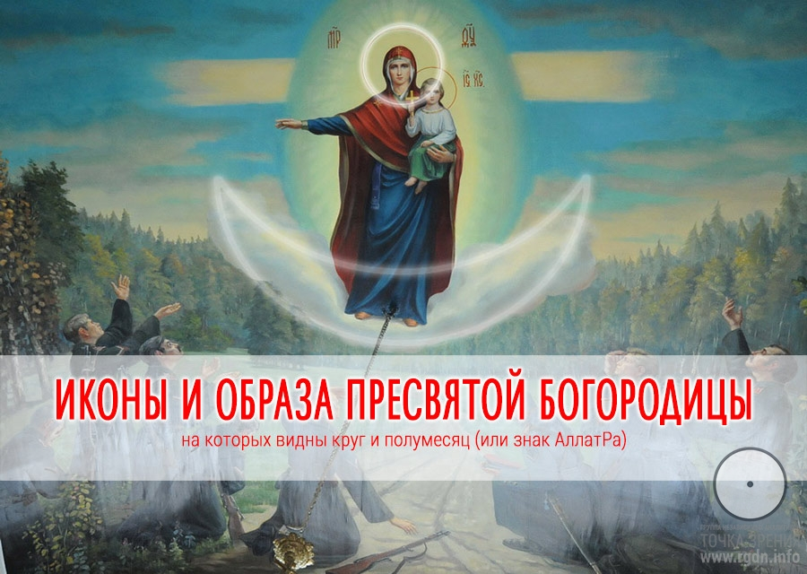 Иконы Пресвятой Богородицы, на которых проявлены круг и полумесяц (знак АллатРа).