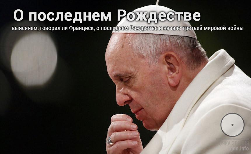 О последнем Рождестве. Выясняем, о чем заявил Папа Римский.