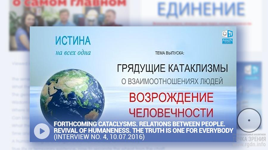 Истина на всех одна. Беседа с И.М.Даниловым.