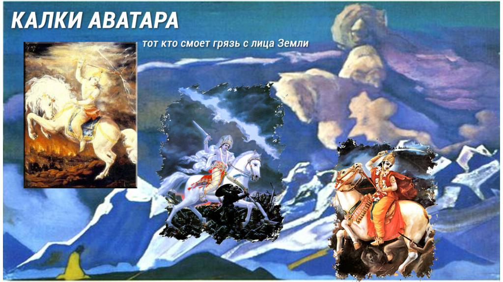 Калки Аватара – тот кто смоет грязь с лица Земли.