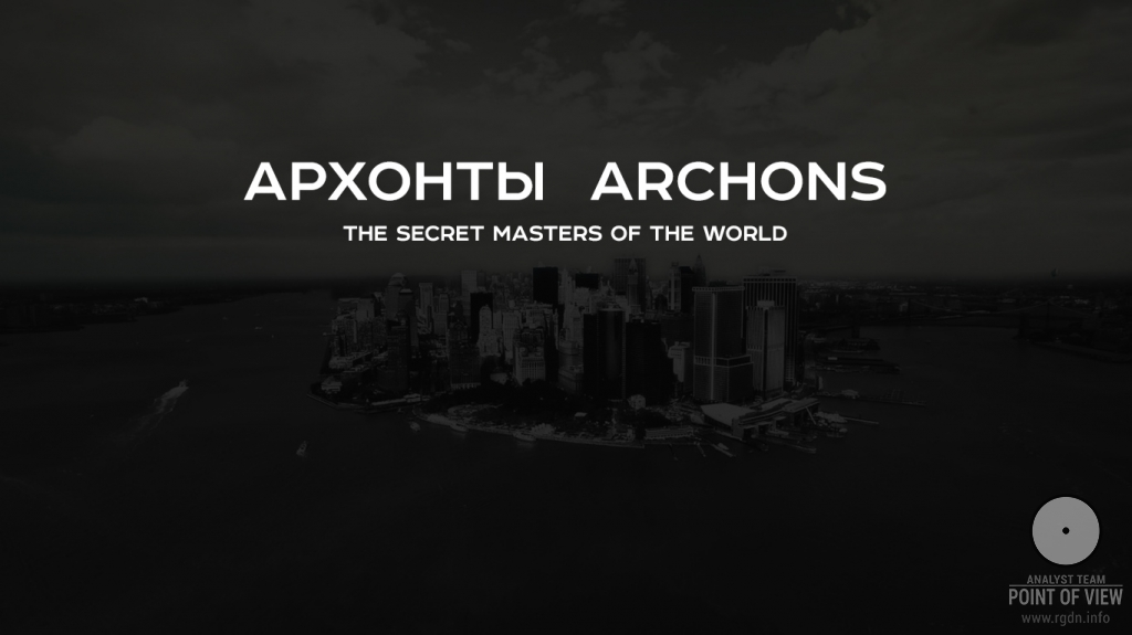 Archons. Secret masters of the world