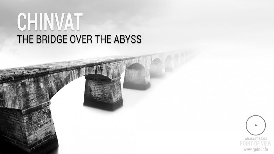 Chinvat. The Bridge over the Abyss