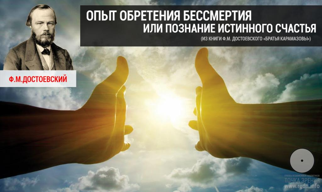 Опыт обретения бессмертия или познание истинного Счастья.