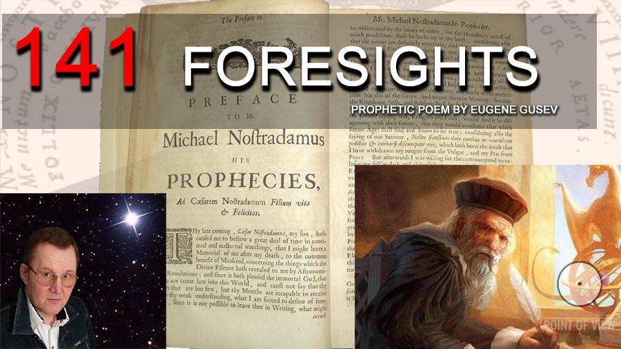 141 Foresights. Poem by Eugene Gusev
