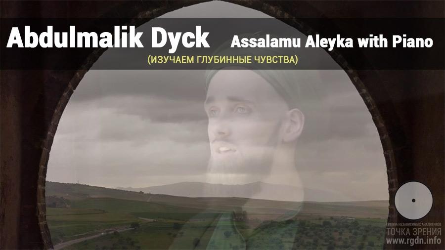 Assalamu Aleyka with Piano by Abdulmalik Dyck. Изучая глубинное чувство.