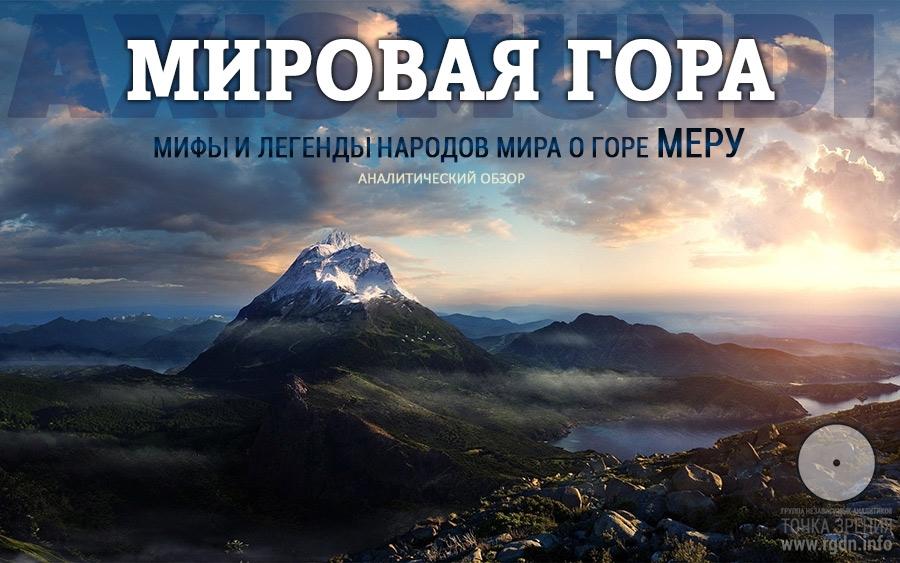 Мировая гора Меру. В мифах и легендах народов мира.