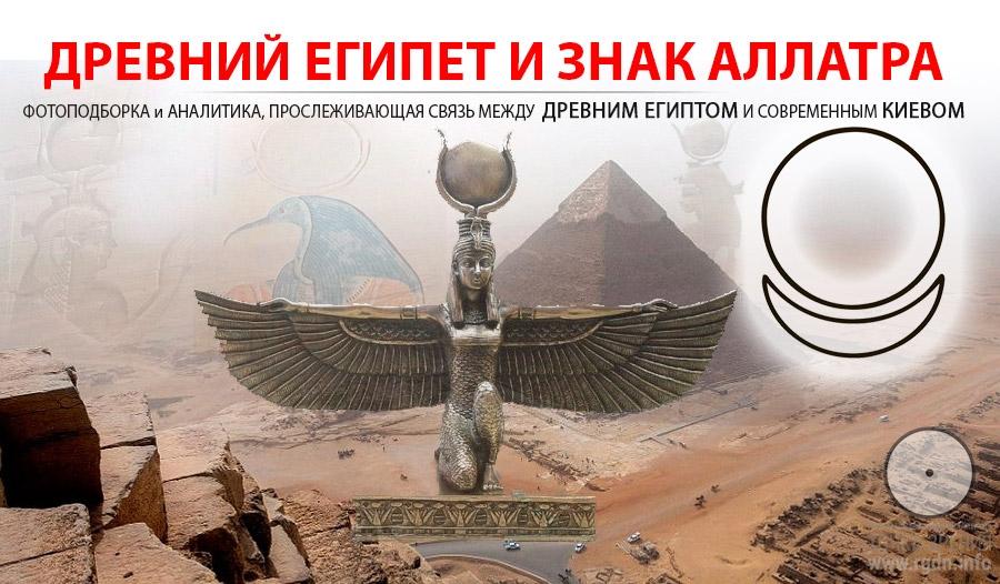 Древний Египет и знак АллатРа, круг и полумесяц. Аналитика и фотоподборка.