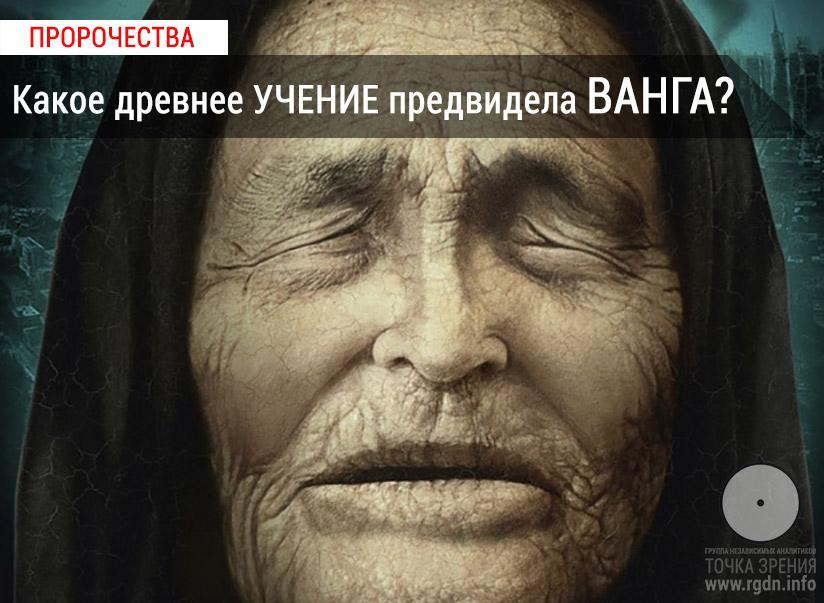 Предсказание Ванги. Какое древнее Учение предвидела болгарская ясновидящая?