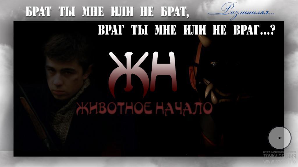 Брат ты мне или не брат, враг ты мне или не враг…?