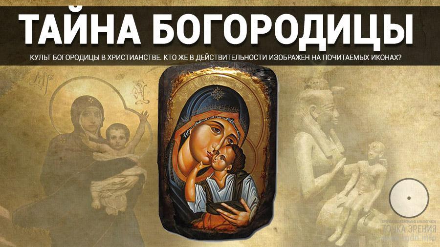 Культ Богородицы в христианстве. Кто в действительности изображен на иконах?