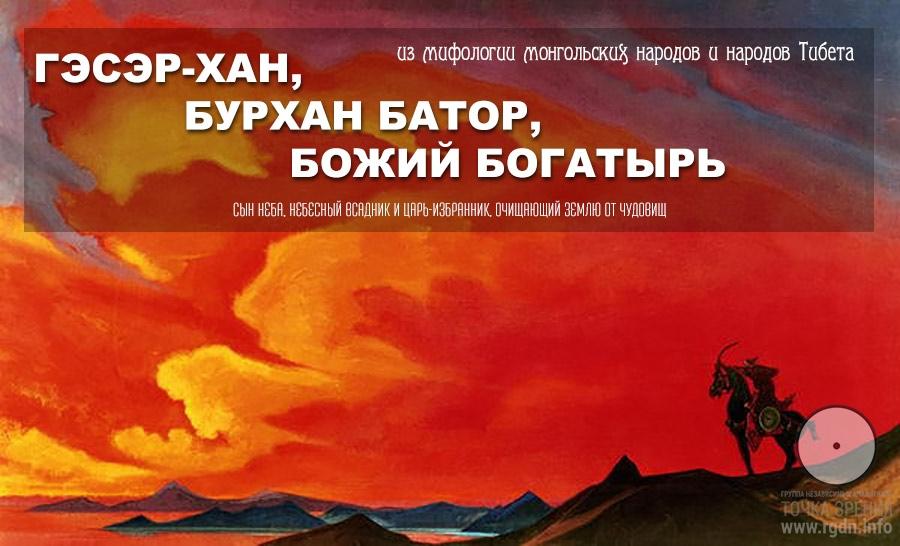 Гэсэр-хан, Бурхан Батор, Божий Богатырь. Из мифологии монгольских народов и народов Тибета.