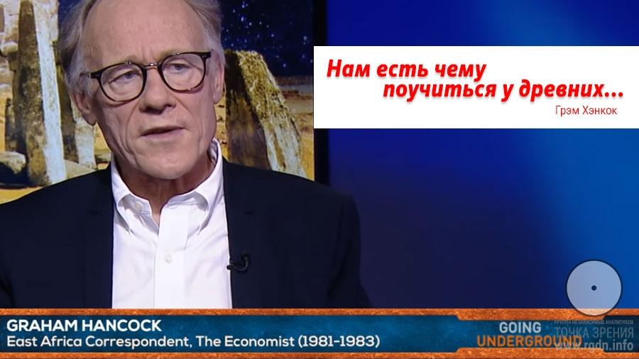 Грэм Хэнкок: