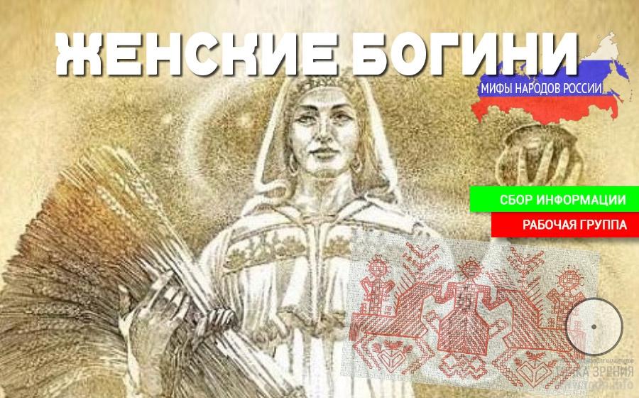 Женские богини. Мифы народов России.