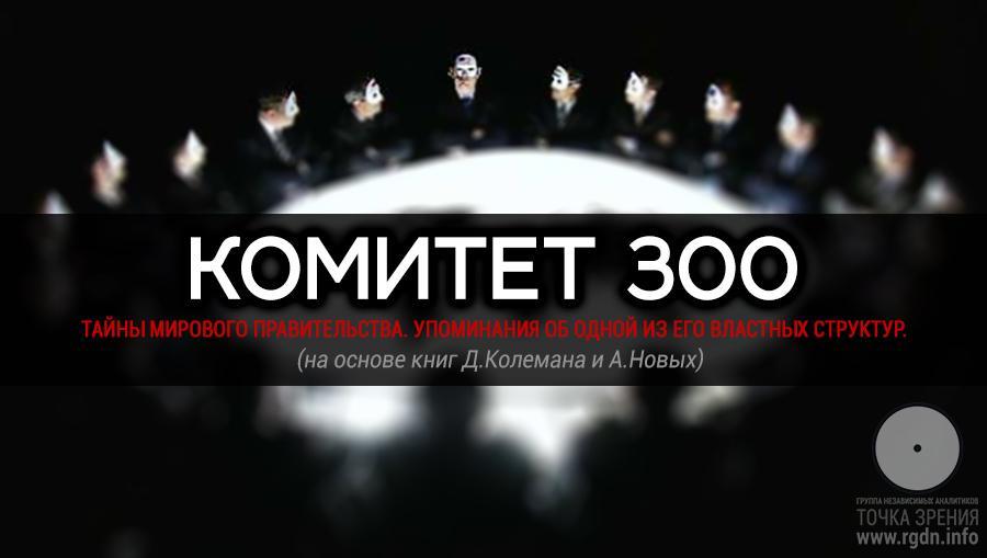 Комитет 300 – в структуре власти Архонтов.