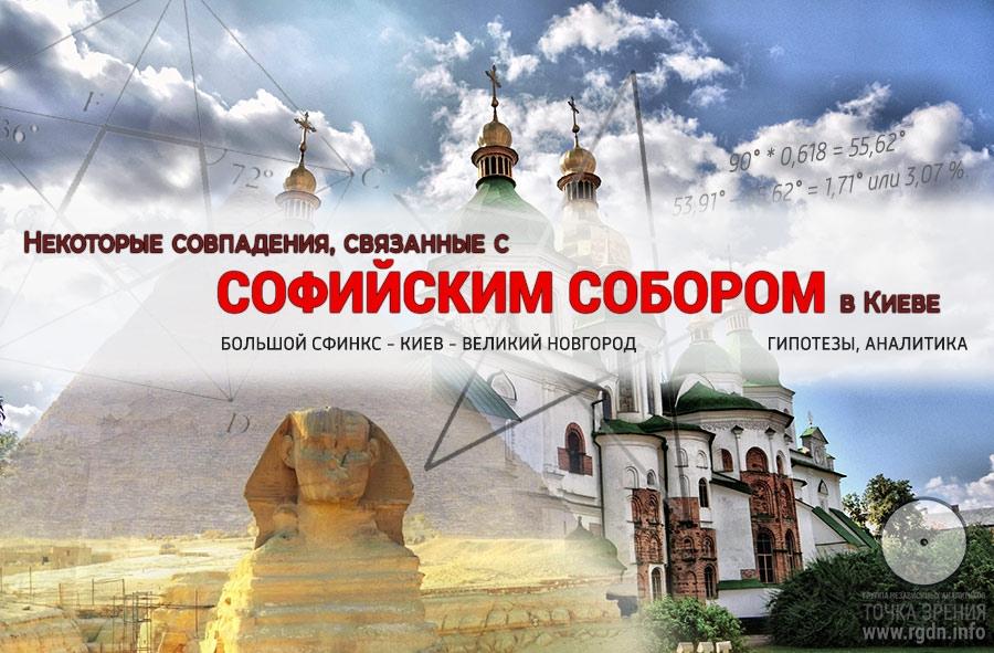 Некоторые совпадения, связанные с Софийским собором в Киеве.