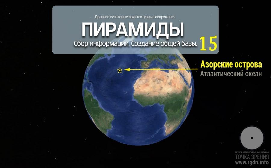 Пирамиды мира. Часть 15: Азорские острова, Атлантический океан.