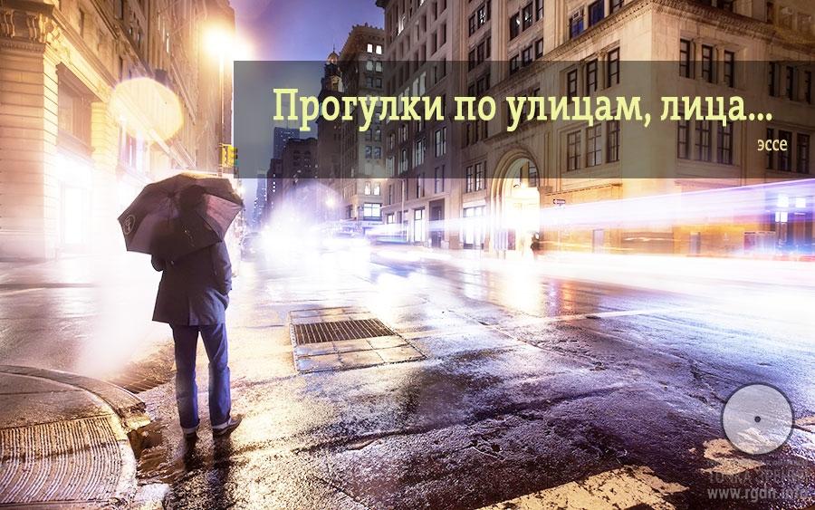 Прогулки по улицам, лица... Эссе.