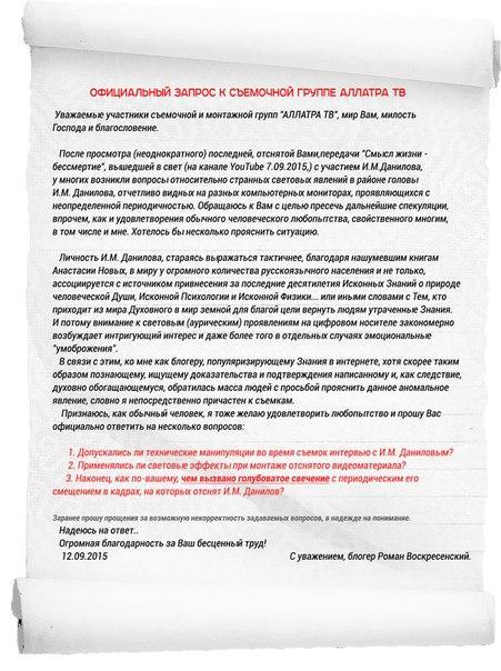 Официальный запрос к АллатРа ТВ через интернет.
