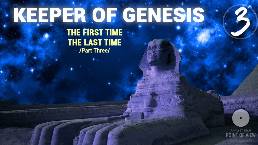 Keeper of Genesis. Part III. The First Time. The Last Time