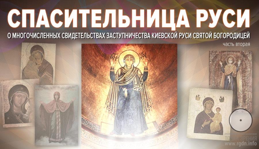 Богородица Дева Мария (Магдалина)