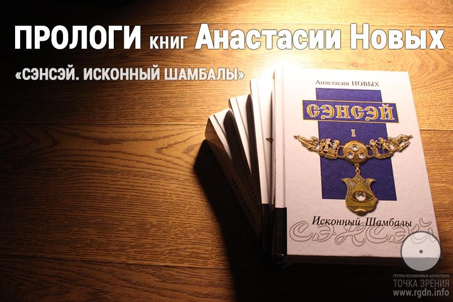 Прологи книг Анастасии Новых.