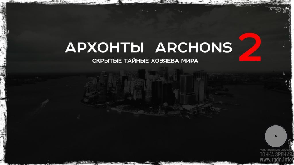 Архонты, часть 2. Кто они, хозяева материального мира? Мифы или реальность?