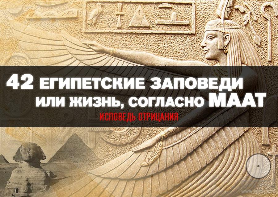 42 египетские заповеди  или жизнь, согласно Маат.