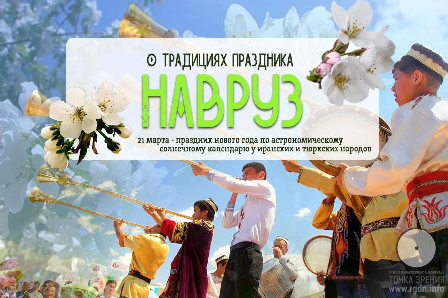 О традициях праздника Навруз-байрам.