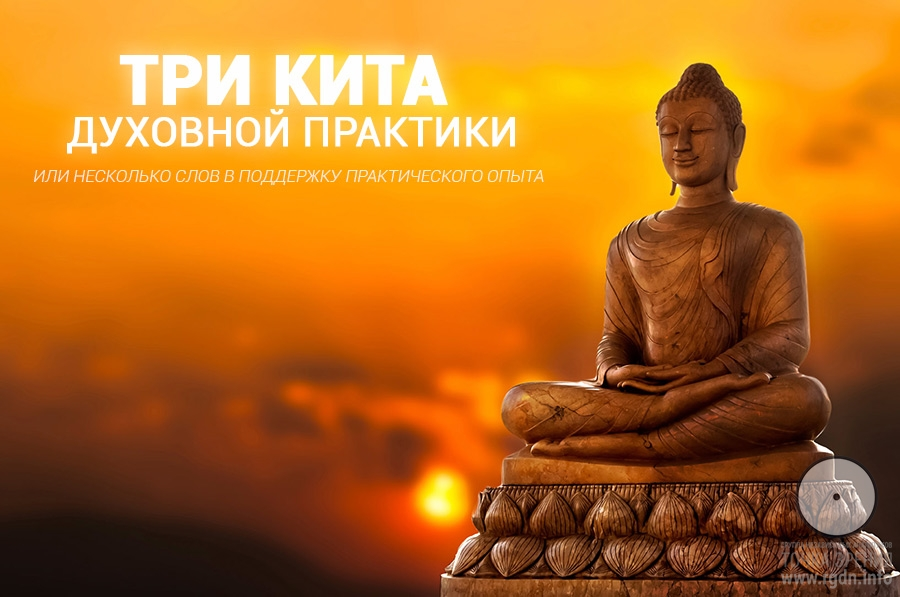 Практики и медитации