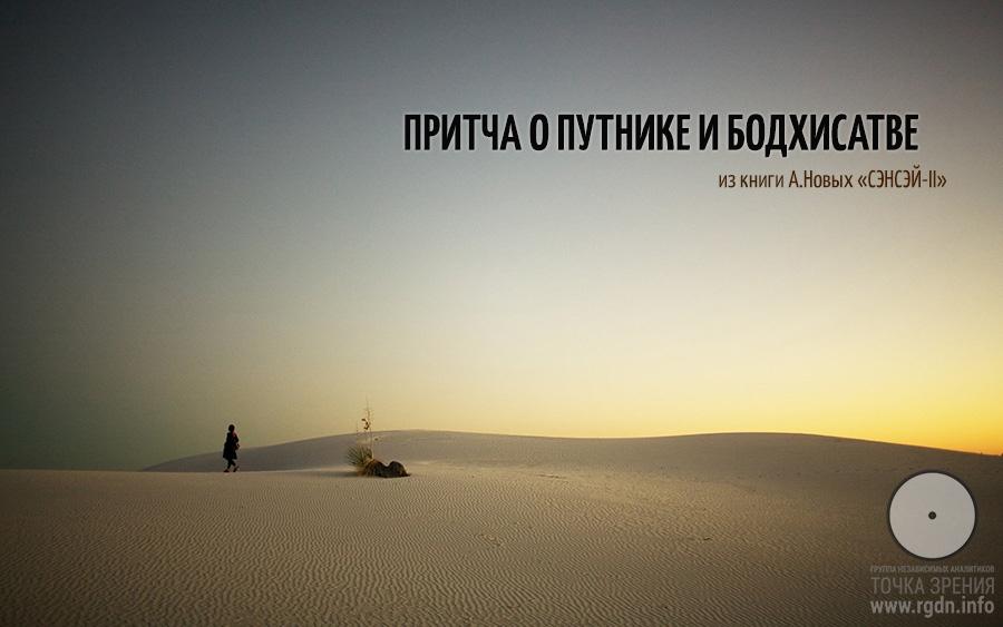 Притча о Путнике и Бодхисатве.