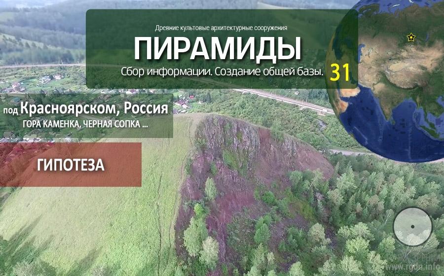Пирамиды мира. Часть 31: пирамида под Красноярском.