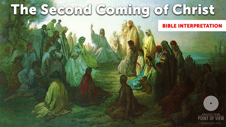 The Second Coming of Christ and the end of the world: Bible interpretation
