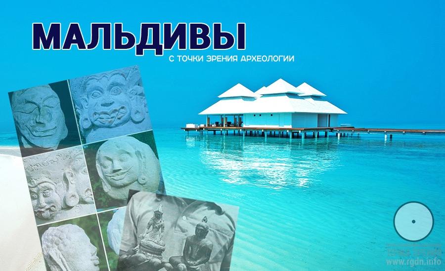 Мальдивы. С точки зрения археологии.