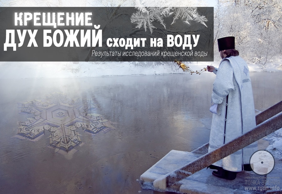 Дух Божий сходит на воду. Крещение.