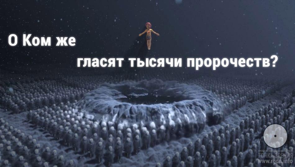 О Ком гласят тысячи пророчеств? Пришествие великого духовного лидера!