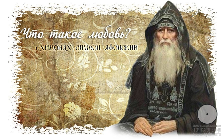 Что такое любовь? Сказка и большая Правда! Монах Симеон Афонский.