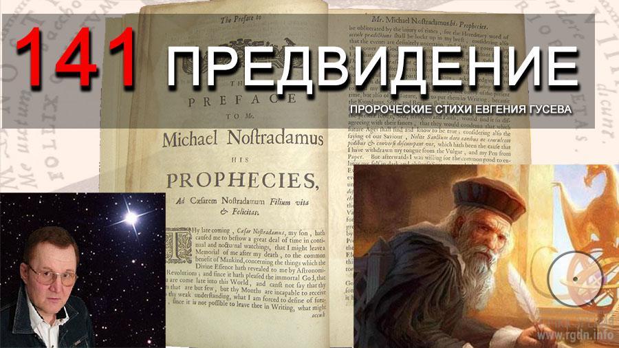 141 предвидение. Поэма. Евгений Гусев.
