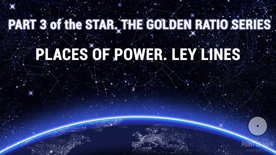 Places of Power. Ley Lines. Part 3 of the Star. The Golden Ratio Series