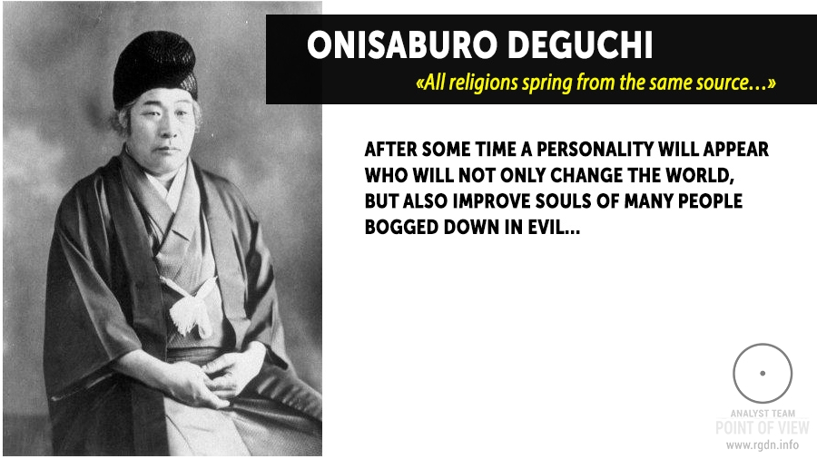"Onisaburo Deguchi: ""All religions spring from the same source..."""