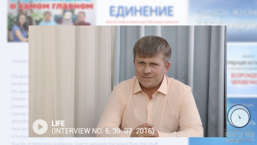 Life. Contents. The Truth is One for Everyone (third interview with Igor Danilov)