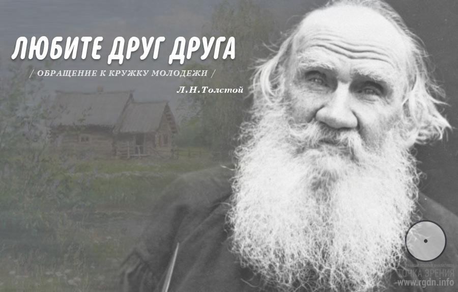 Обращение Льва Николаевича Толстого «Любите друг друга».