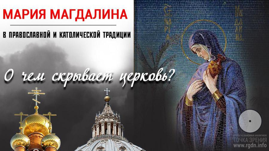 Мария Магдалина. Версии православной и католической традиции.