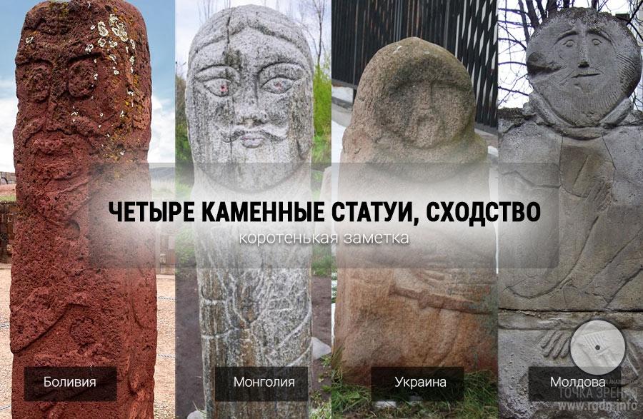 Четыре каменные статуи. Сходство.