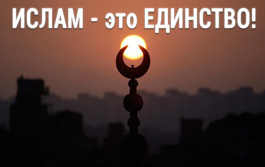 Ислам – это Единство!