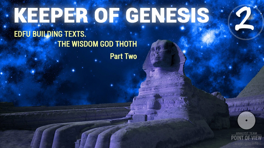 Keeper of Genesis. Part II. Edfu Building Texts. The wisdom god Thoth