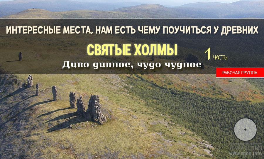 Интересные места. Нам есть чему поучиться у древних. Чудо чудное, диво дивное. 1 часть